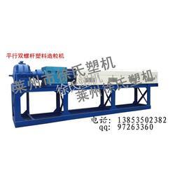 塑料造粒机,塑料薄膜造粒机,徐氏塑机(优质商家)图片