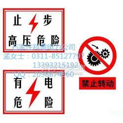 安全标志牌 警示牌图片