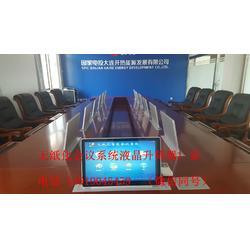 多功能触摸升降电脑会议桌,无纸化升降式电脑会议桌厂家图片