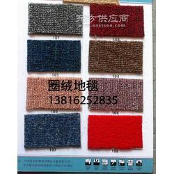 圈绒地毯品牌18621969278图片