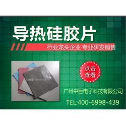 东莞导热硅胶 导热硅胶哪里买-广州中巨图片