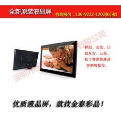 1366X768-屏-液晶屏(查看)图片