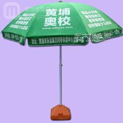 太阳伞厂生产黄埔奥校 广告太阳伞图片