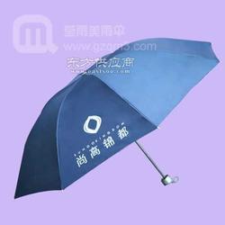 雨伞厂家生产-尚高锦都 广告伞 雨伞广告图片