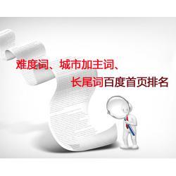 网站推广(图)_网站优化排名_长春网站优化图片