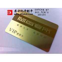 盘锦贵宾卡-做高档贵宾卡-北京制卡公司厂家图片