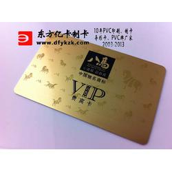 vip会员卡制作|专业制卡公司|铜川会员卡制作图片