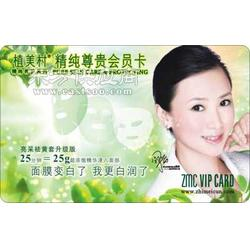 美容卡制作厂家美容会员卡供应美容贵宾卡生产厂家图片
