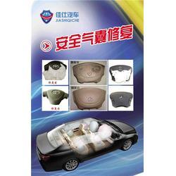 【安全气囊】、安全气囊修复加盟、佳仕技术图片