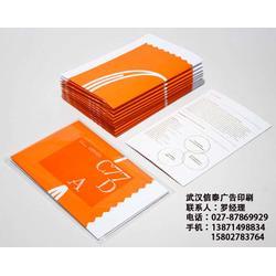 画册印刷公司哪家好,画册印刷,信泰广告图片