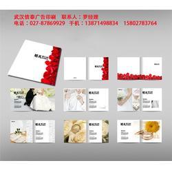 宣传画册包装|信泰广告|黄冈画册包装图片