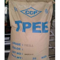 供应TPEE 1163ML物性 TPEE 1163ML厂家图片