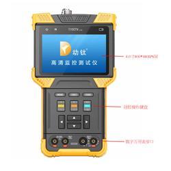 深圳监控测试仪、12V监控测试仪工程宝、动钛工程宝图片