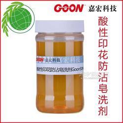 嘉宏纺织化工印染助剂酸性防沾皂洗剂图片