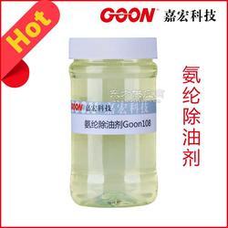氨纶除油剂Goon108哪里卖得好嘉宏纺织助剂厂家图片