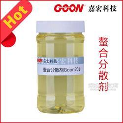 嘉宏纺织助剂厂家 螯合分散剂Goon201 印染助剂图片