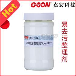 易去污整理剂Goon882图片