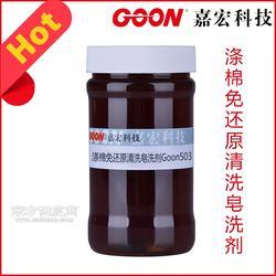 涤棉免还原清洗皂洗剂Goon503优异的水洗牢度及摩擦牢度皂洗剂厂家图片