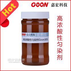 高浓酸性匀染剂Goon305用于羊毛的剥色和匀染染色纺织印染助剂厂家图片