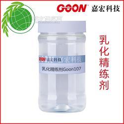 乳化精练剂Goon107渗透剂厂家适用于尼龙、涤纶经编的乳化除油效果图片