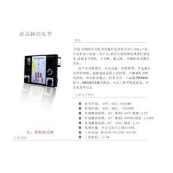 测温操控厂家直销包邮DYK-8900图片