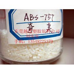 塑胶原料 ABS 台湾奇美 PA-727图片
