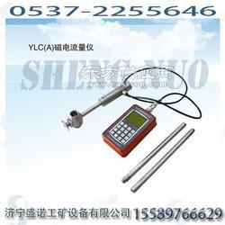 煤矿YLCA磁电流量仪图片