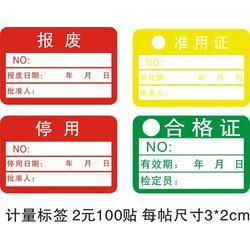 标签纸规格、佳帆科技、标签纸图片