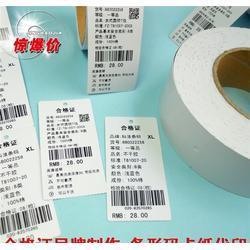 佳帆科技(图),标签厂家,白银标签图片