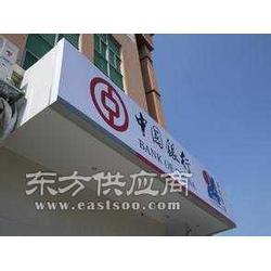 中国银行招牌制作加3m广告牌加艾利一型灯布图片