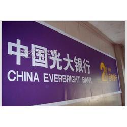 光大银行招牌制作画面加工加门头字颜色加反光膜图片