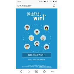 微信好友WiFi营销、微信好友WiFi、广州虹联(查看)图片