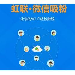 衡阳企业公众号涨粉-虹联88-企业公众号涨粉图片