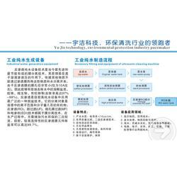 宇洁(在线咨询) 广州纯水机 ro纯水机图片