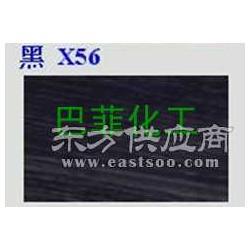巴斯夫X56BASF黑X56耐高温色精黑X56图片