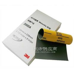 划痕美容3M401Q砂纸规格图片