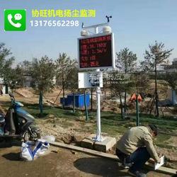 工地扬尘监测系统生产厂家技术先进图片