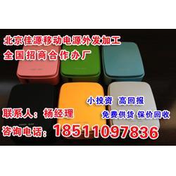 佳源充电宝加工0押金|江油市充电宝加工|北京佳源科技图片