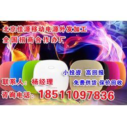 北京佳源科技 充电宝组装办厂 从化市手工活外发图片