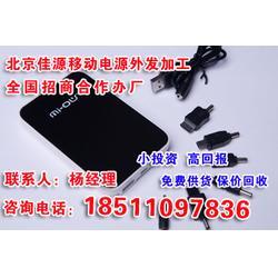 贵州省外发手工活|组装充电宝|北京佳源科技图片