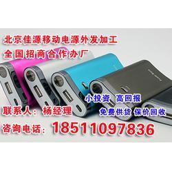 鸡西市代加工 北京佳源科技 代加工充电宝图片