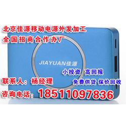 凤庆县充电宝加工-手机充电宝加工-品牌充电宝组装图片