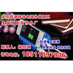 开化县充电宝_北京佳源科技_佳源充电宝图片