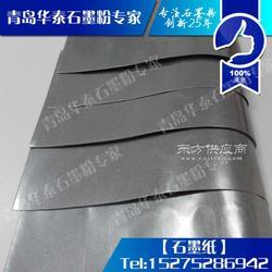 石墨纸生产厂家 石墨纸用途 石墨纸图片