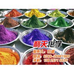 利天化学(图)、色精厂家、深圳色精图片