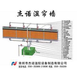 降温水帘机、杰诺温控(已认证)、降温水帘图片