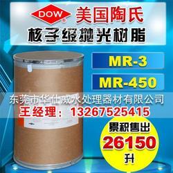 供应进口陶氏树脂 MR-3 抛光树脂 阴阳混合树脂MR-3图片