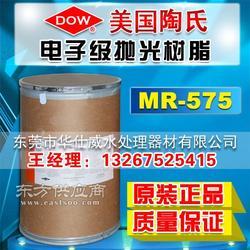 美国DOWEX陶氏抛光树脂MR575 MR-575UPW 包邮图片