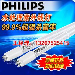 PHILIPS飞利浦TUV 16W 4P-SE单端四针C波段紫外线杀菌灯管图片