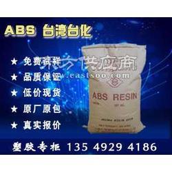 台湾化纤AG15AJ 原装ABS颗料/品质保障/批量优惠图片